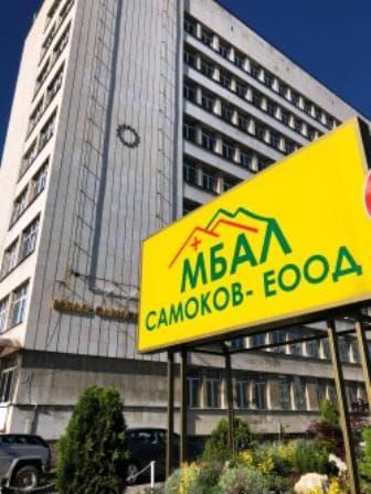 МБАЛ - Самоков