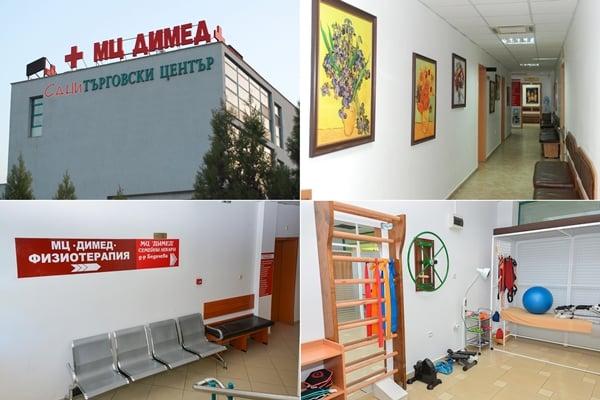 МЦ Димед ООД - гр. Пловдив