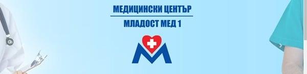 Медицински център Младост Мед - 1