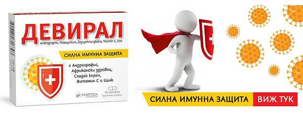 Българската фармацевтична компания Фортекс  разработи ДЕВИРАЛ – подходящ за прием при грип, остри вирусни състояния и ентеровирусни инфекции