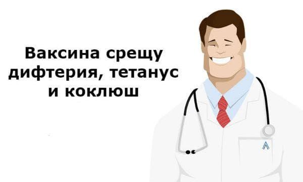 Необходимост от ваксината дифтерия тетанус коклюш