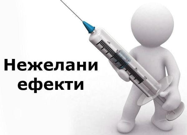 Нежелани ефекти на ваксината дифтерия тетанус коклюш