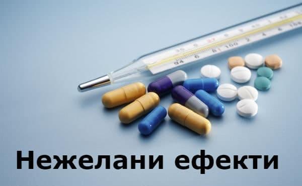 Нежелани ефекти при лечение с антипиретици (лекарства за понижаване на температурата)