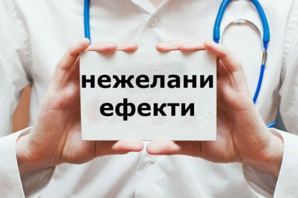 Нежелани ефекти при лечение с преднизон