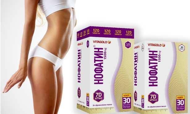Нофатин - революционен продукт за отслабване