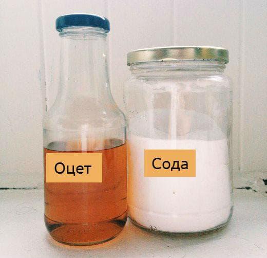 Оцет и сода