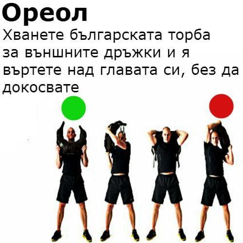 oreol-s-bulgarska-torba