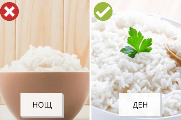Оризът трябва да се яде през деня, а не вечерта.