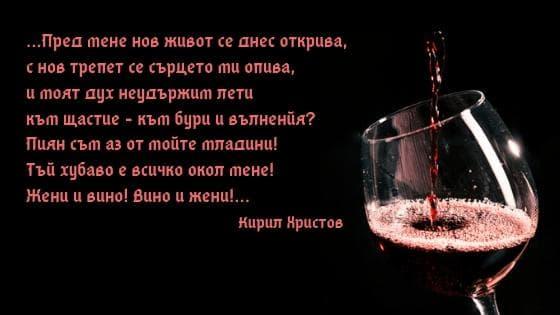 Цитат на Кирил Гристов от