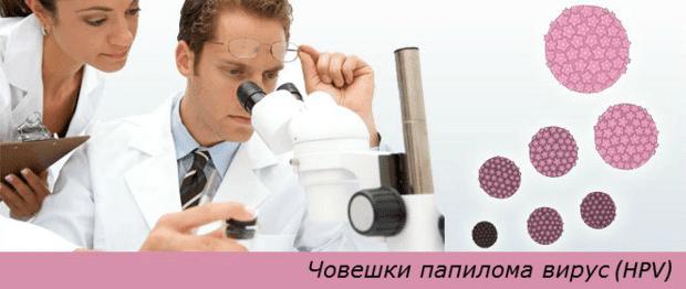 Резултати от HPV тест