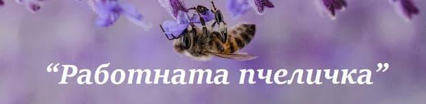 Работната пчеличка