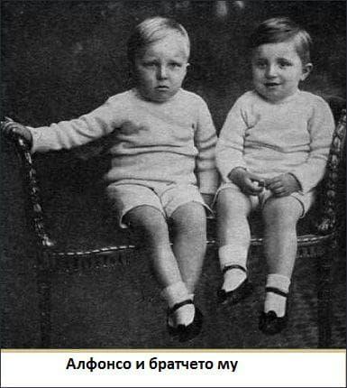Алфонсо и братчето му