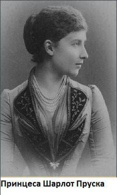 Шарлот Пруска