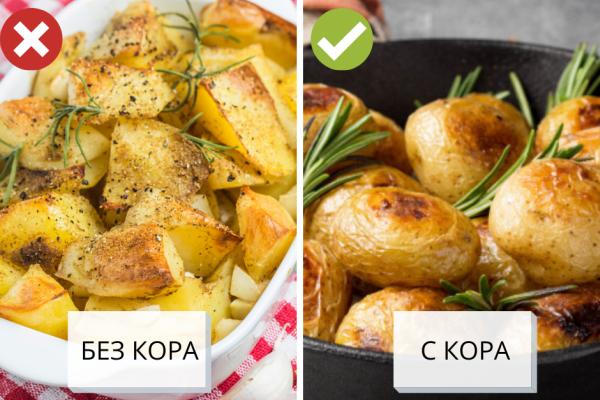 Пресните картофи е правилно да се консумират с кората.