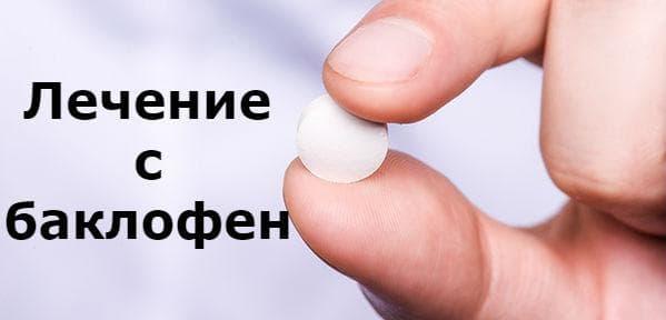 При кои заболявания и състояния се препоръчва лечение с баклофен?