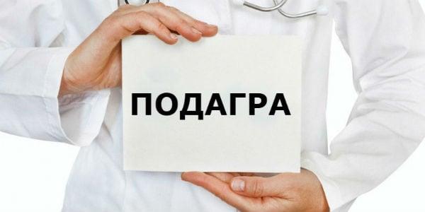 Причини и рискови фактори за хиперурикемия и подагра