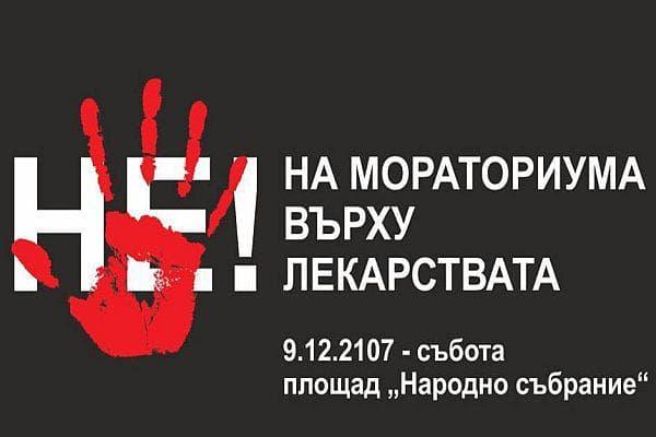 протест срещу мораториума за лекарства