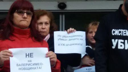 протестиращите пред Областна управа старозагорци