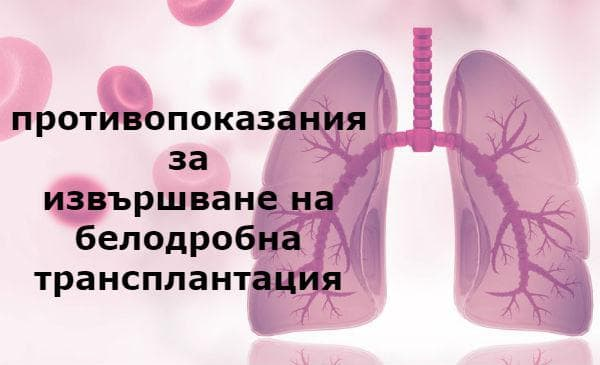 Противопоказания за извършване на белодробна трансплантация