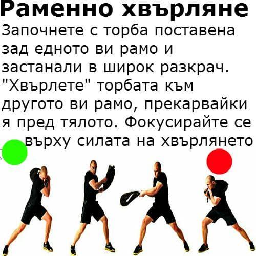 ramenno-hvarlyane-s-bulgarska-torba