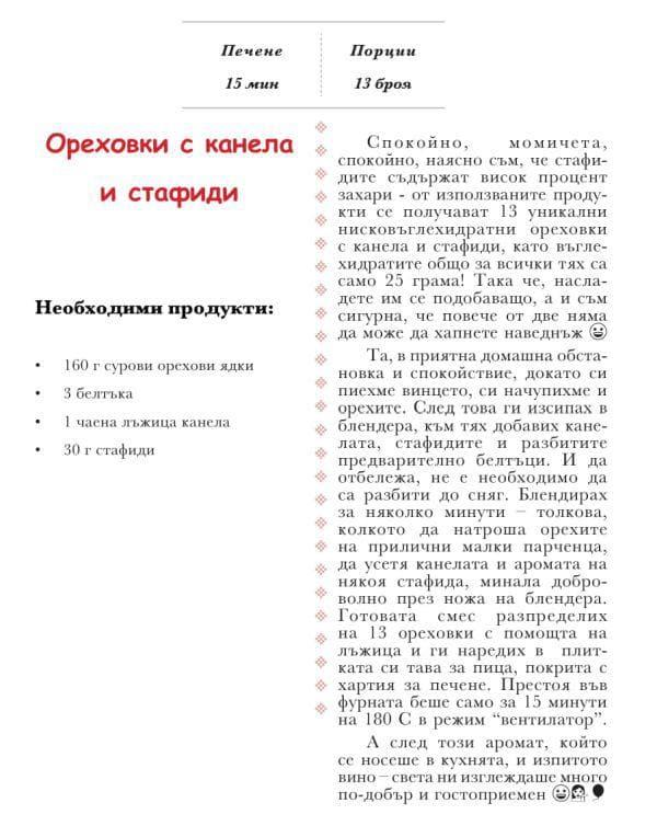 страница от книгата