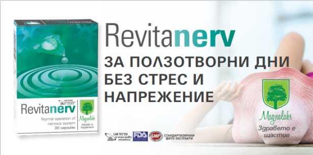 Ревитанерв повлиява нормалното функциониране на нервната система