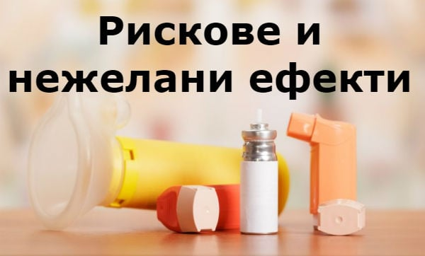 Рискове и нежелани ефекти при лечение с инхалаторни кортикостероиди