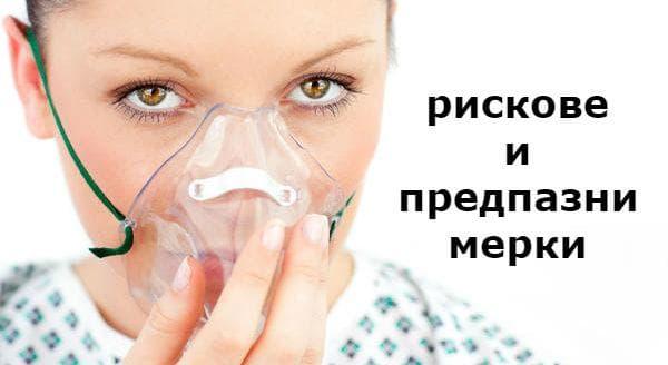 Рискове и предпазни мерки при лечение с кислород