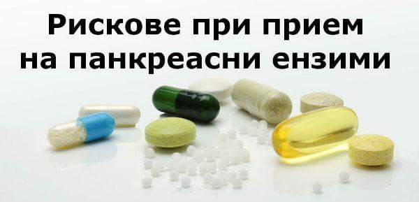 Рискове при прием на панкреасни ензими