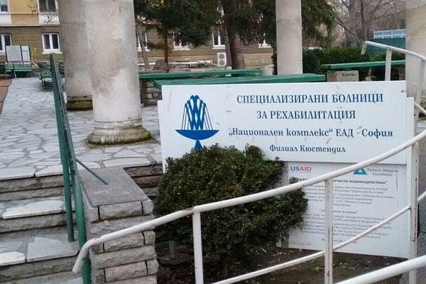 СБР-НК, гр. Кюстендил