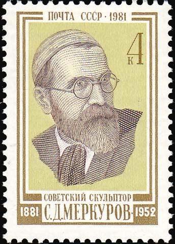 Пощенска марка със Сергей Меркуров