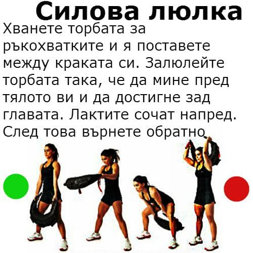 silova-lyulka-s-bulgarska-torba