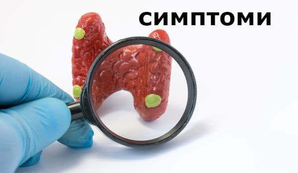 Симптоми при хипопаратиреоидизъм