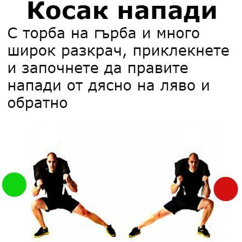 kosak-napadi-s-bulgarska-torba
