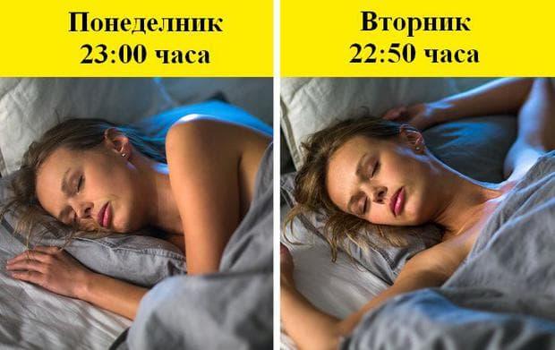 лягайте си рано