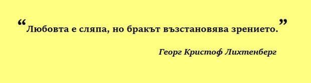 """""""Любовта е сляпа, но бракът възстановява зрението."""" Георг Кристоф Лихтенберг"""