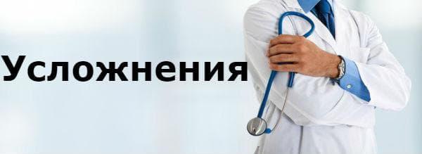 Усложнения и рискове при оперативно лечение на варикоцеле