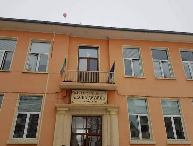 "НУ ""Васил Друмев"", гр. Пазарджик"