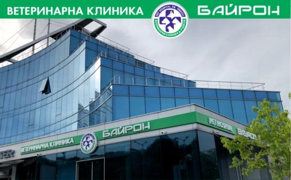 Ветеринарна клиника Байрон - Бургас