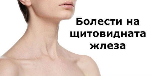 Видове болести на щитовидната жлеза