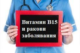 витамин В15 и рак
