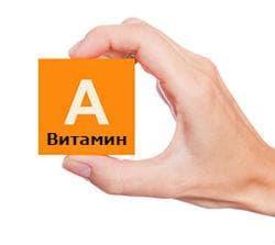 Витамин А - биологични свойства