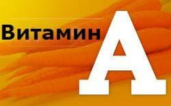 Витамин А - дневна доза