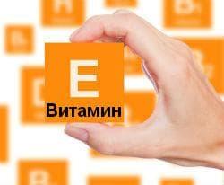 Витамин Е - полезни свойства
