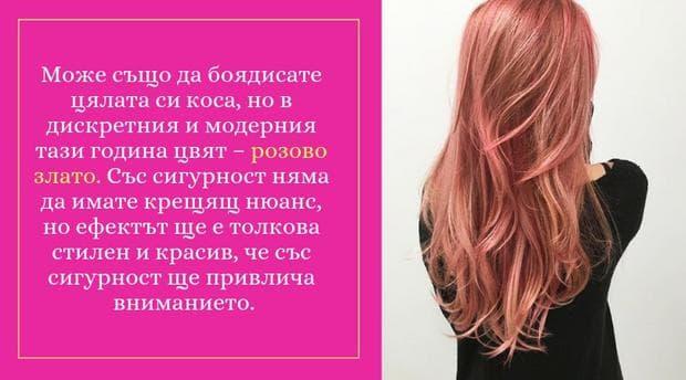 розово злато