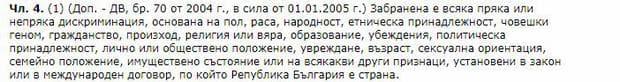 https://static.framar.bg/filestore/zakon_za_zashtita_ot_diskriminaciq.jpg