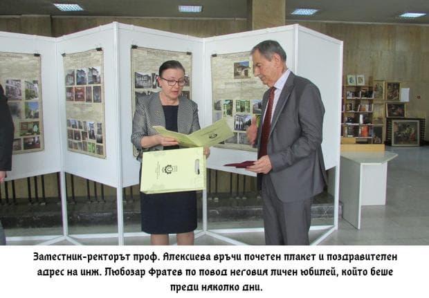 Любозар Фратев и професор Алексиева