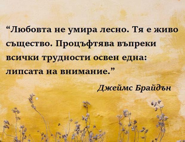 Любовта не умира лесно. Тя е живо същество. Процъфтява въпреки всички трудности освен една: липсата на внимание.