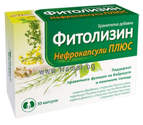 Фитолизин в таблетках