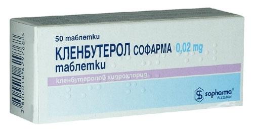 Кленбутерол софарма от кашля примоболан ацетат купить
